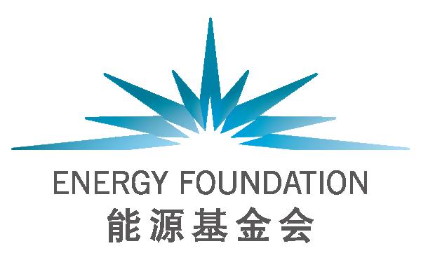 Energy Foundation China